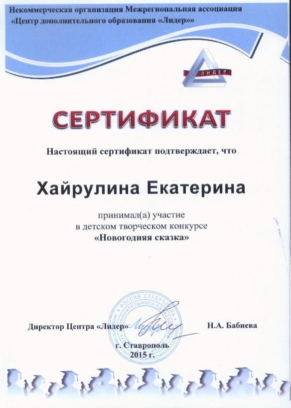 сертификатjpg